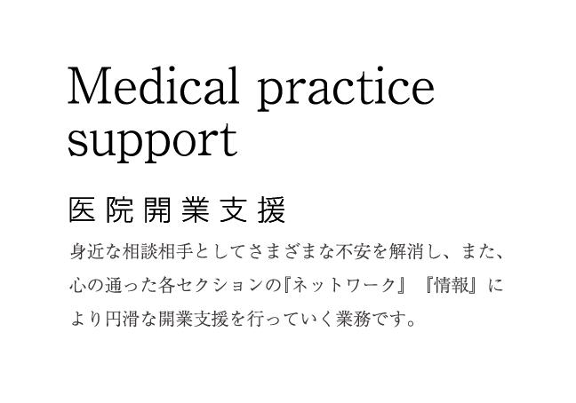 medicalpractice