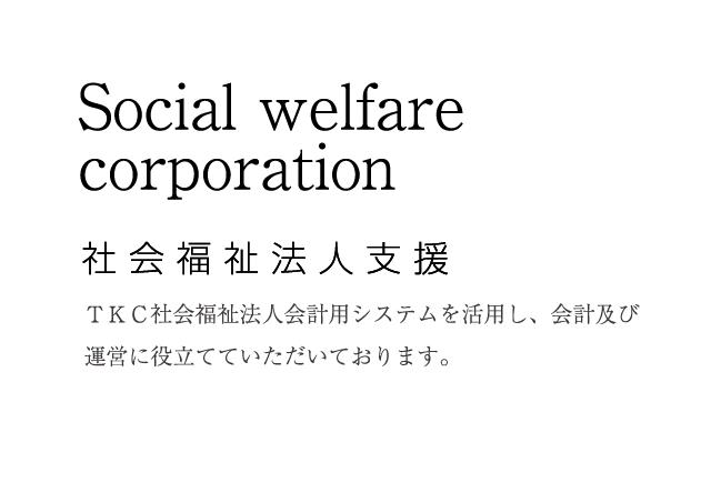 socialwelfare